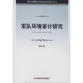 审计优秀博士学位论文文库(2013):军队环境审计研究