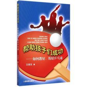 帮助孩子们成功 体育 王吉生 著 新华正版