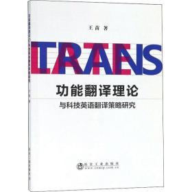 功能翻译理论与科技英语翻译策略研究