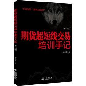 期货超短线交易培训手记(第2版)