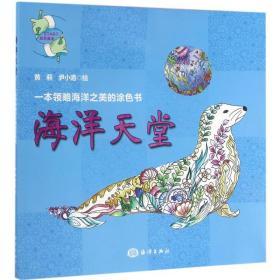 一本领略海洋之美的涂色书:海洋天堂
