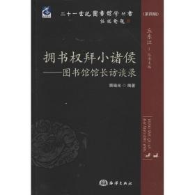 二十一世纪图书馆学丛书·拥书权拜小诸侯:图书馆馆长访谈录