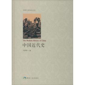 博雅经典阅读文丛 中国近代史
