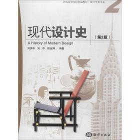 现代设计史(第2版)/全国高等院校统编教材·设计学类专业