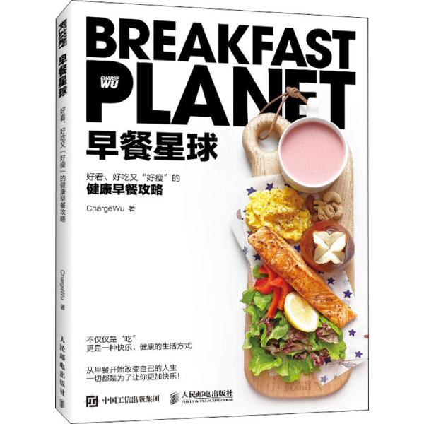 早餐星球 好看好吃又好瘦的健康早餐攻略