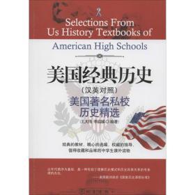 美国经典历史(汉英对照):美国著名私校历史精选