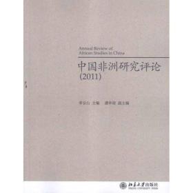 中国非洲研究评论(2011)