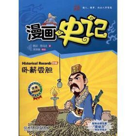 漫画中国·漫画史记:卧薪尝胆(新闻出版总署向全国青少年推荐百种优秀图书)