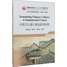 Translating Chinese Culture: A Fundamental Course