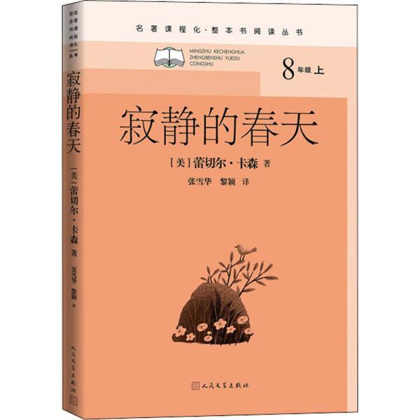 寂静的春天(名著课程化·整本书阅读丛书 八年级上)