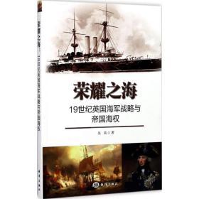 荣耀之海:19世纪英国海军战略与帝国海权