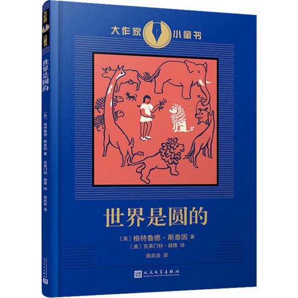 """世界是圆的(影响海明威和菲茨杰拉德的艺术家创作的童话故事,探索孩子对于""""我是谁""""的疑问和焦虑。)"""