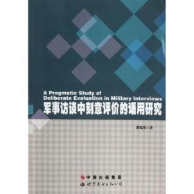 军事访谈中刻意评价的语用研究 中国军事 龚双萍 新华正版