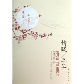 烟雨民国书系·情暖三生:梁思成与林徽因的爱情往事