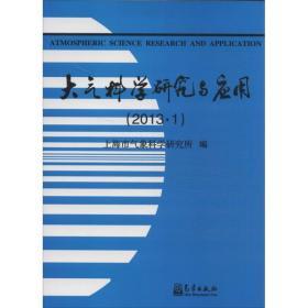 大气科学研究与应用(2013·1)