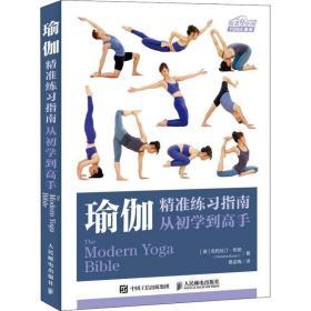 瑜伽精准练习指南 从初学到高手