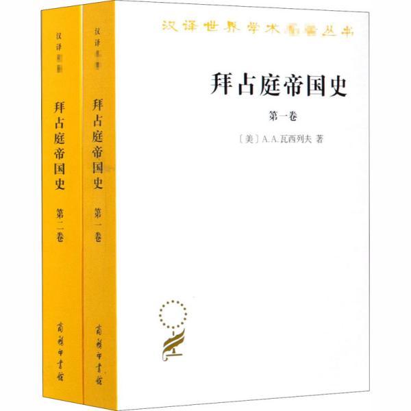 拜占庭帝国史:324—1453(全两卷)(汉译名著18)
