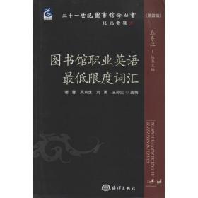 二十一世纪图书馆学丛书(第四辑):图书馆职业英语最低限度词汇