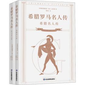 希腊罗马名人传(全二册)