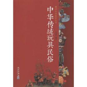 中华传统玩具民俗