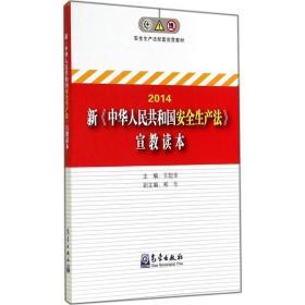 新《中华人民共和国安全生产法》宣教读本