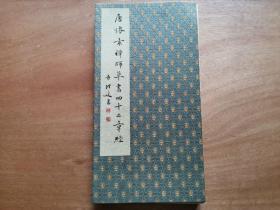 唐怀素禅师草书四十二章经(经折装,锦布函套)