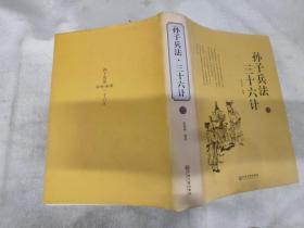 孙子兵法-三十六计(二)(精装)
