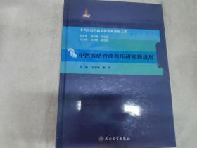 中西医结合临床新进展系列·中西医结合高血压研究新进展(精装)
