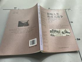 影响人类的重大战争第二册