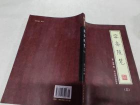 容斋随笔(三)
