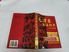毛泽东生活档案(中卷)