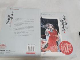 三生三世彼岸花(下)
