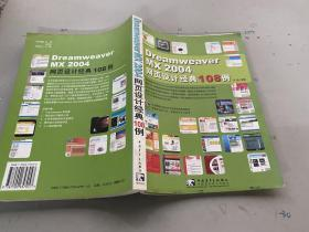 Dreamweaver MX 2004 网页设计经典 108 例
