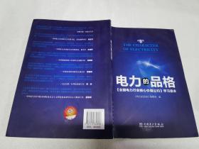 电力的品格——《全国电力行业核心价值公约》学习读本