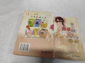 张小娴十年经典文集.