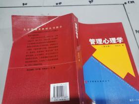 大学管理类教材丛书:管理心理学(第五版)