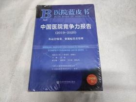 医院蓝皮书:中国医院竞争力报告2019-2020