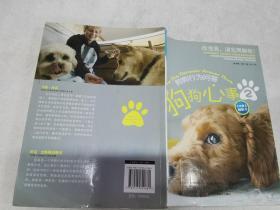 狗狗心事2