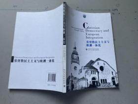 欧洲视野:基督教民主主义与欧洲一体化