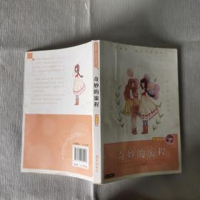庞婕蕾·风信子悦读坊:奇妙的旅程