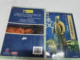 图说天下·中国历史系列·秦、汉:一个民族强盛的起点