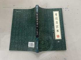 曾国藩家书4