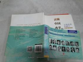 读懂中国改革2