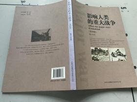影响人类的重大战争第四册