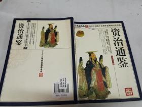 青花典藏:资治通鉴(珍藏版)