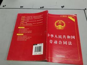 中华人民共和国劳动合同法(实用版 最新版).............