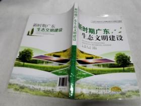 新时期广东生态文明建设 : 践行生态文明,建设美丽广东