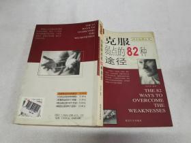克服弱点的82种途径