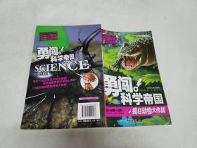 重返恐龙帝国
