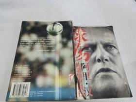 球殇:阿里·汉的悲情中国行